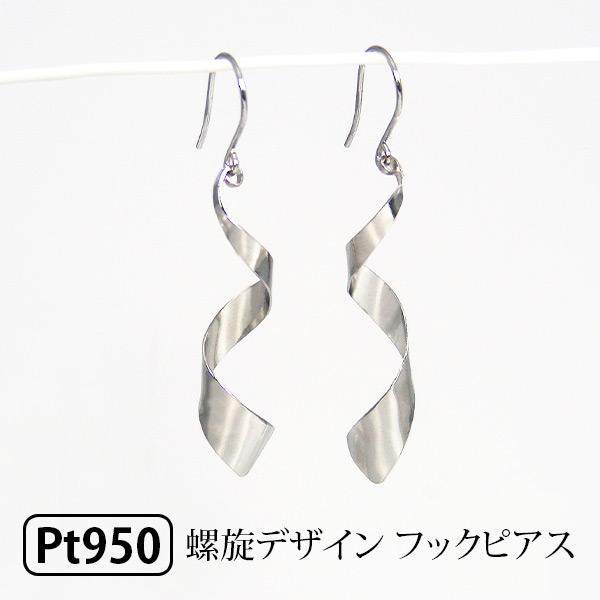 Pt950 プラチナ 螺旋デザイン フックピアス