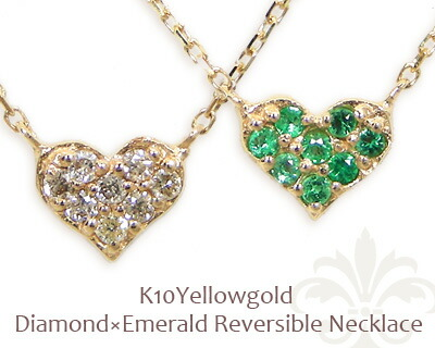 K10YG・ダイヤモンド×エメラルド・ハートパヴェ・リバーシブルネックレス