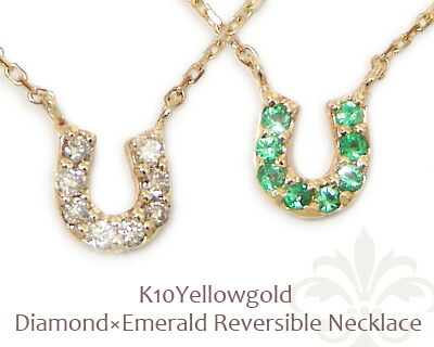 K10YG・ダイヤモンド×エメラルド・ホースシュー(馬蹄)・リバーシブルネックレス