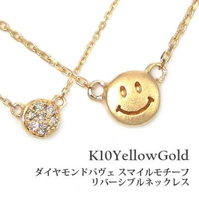 リバーシブル K10YG スマイリー スマイル ダイヤモンド ネックレス