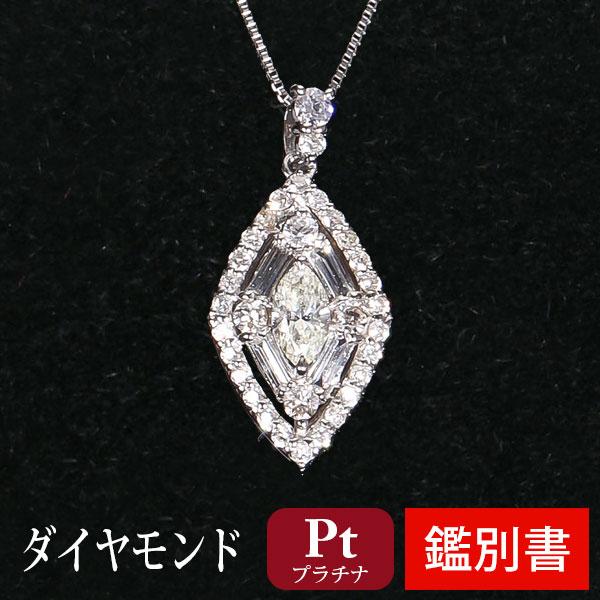 【鑑別書付】Pt900プラチナ0.4ctダイヤモンドネックレス