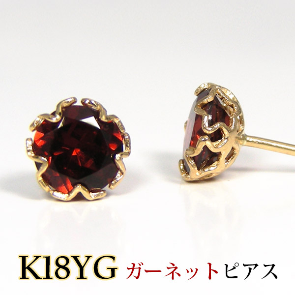ガーネット ピアス K18YG イエローゴールド スター 星 5mm