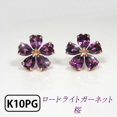 K10PG 花弁『花びら』カット ロードライトガーネット 桜『さくら』 ピアス