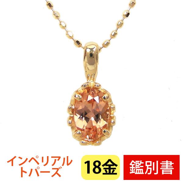 K18 インペリアルトパーズ ゴールド ネックレス