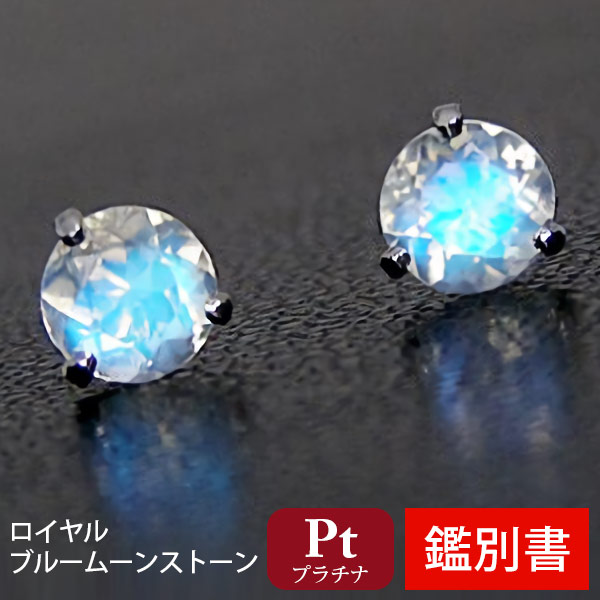 Pt900・ロイヤルブルームーンストーン・ピアス