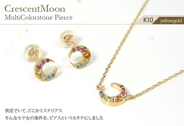K10YG・マルチストーン・三日月モチーフ・ピアス