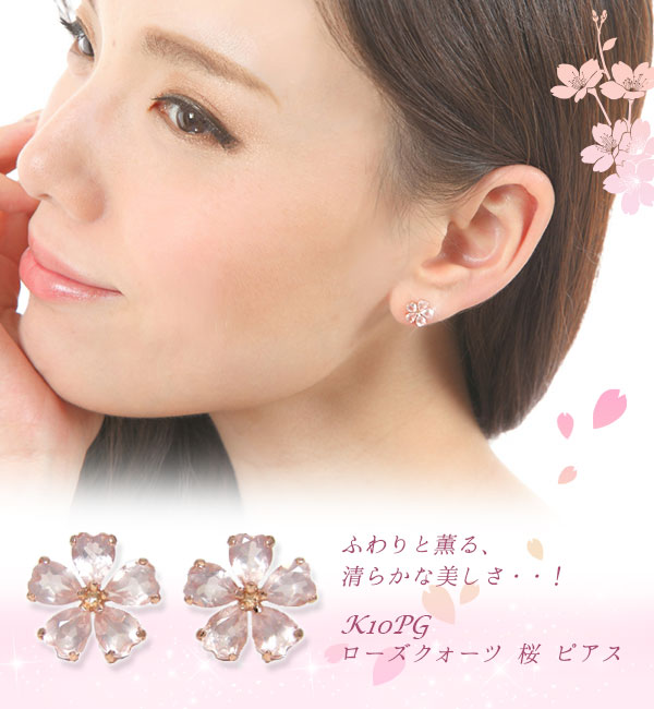 K10PG 花弁『花びら』カット ローズクォーツ 桜『さくら』 ピアス