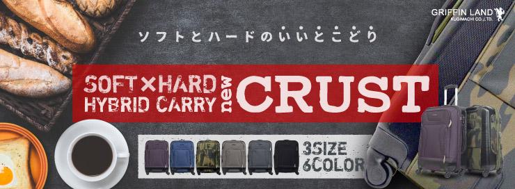 CRUST(ハーフソフトケース)