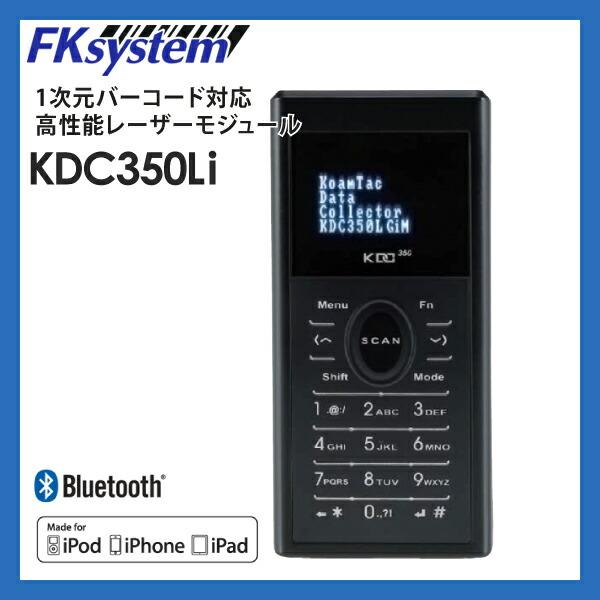 【楽天市場】【 バーコードリーダー ワイヤレス 】小型バーコードリーダー・データコレクター Kdc350li 日本語