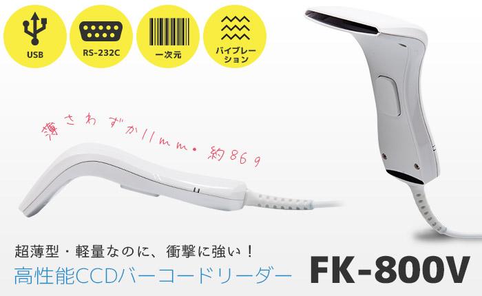 超薄型・軽量・衝撃に強い、高性能CCDバーコードリーダー fk-800V