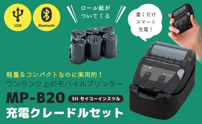 セイコーインスツル SII MP-B20 モバイルプリンタ 充電用クレードル ロール紙6巻セット