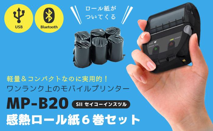 セイコーインスツル SII MP-B20 モバイルプリンタ ロール紙6巻セット
