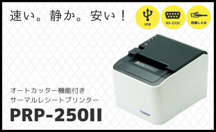 FKsystem オートカッター機能付き サーマルレシートプリンター PRP-250II