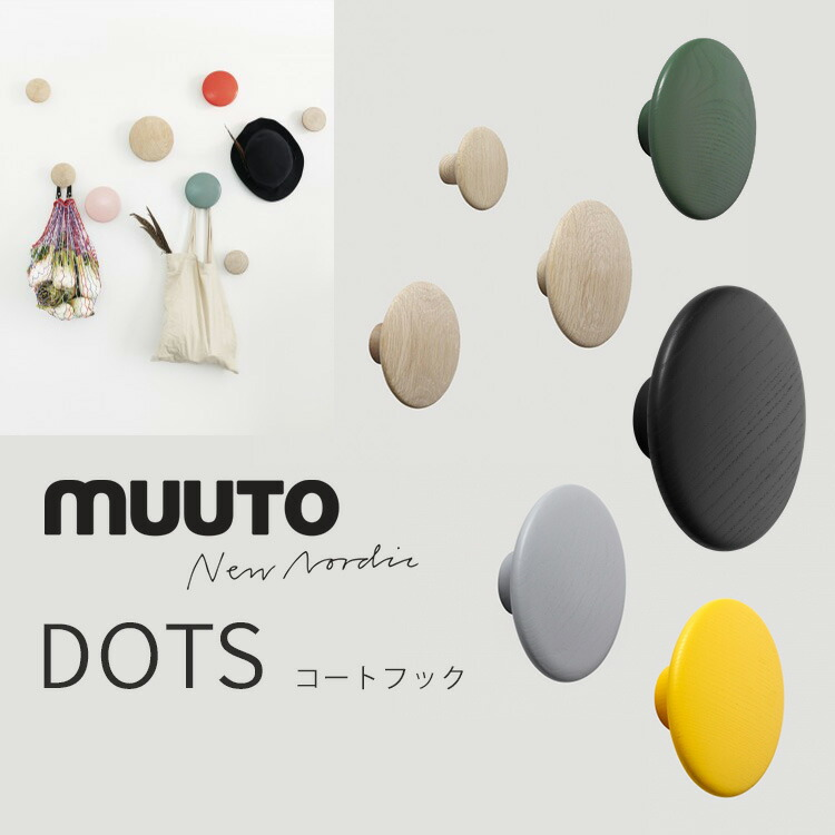 interior flaner shop rakuten global market muuto dots coat hooks s 9 cm diameter and dots. Black Bedroom Furniture Sets. Home Design Ideas