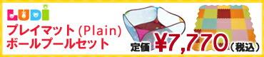 プレイマット&ボールプール ¥7770