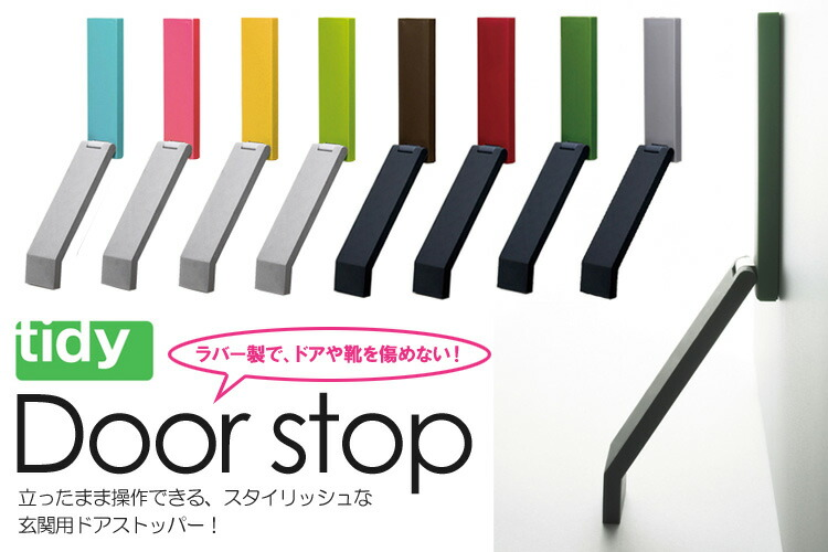 Standing Quickly Can Fix The Door Doorstop