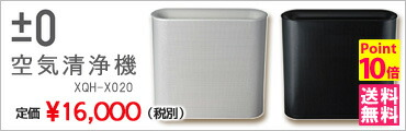 ±0空気清浄機  ¥16000(税別)