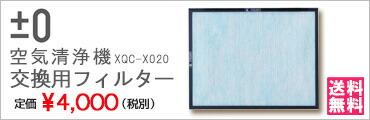 ±0空気清浄機 交換用フィルター  ¥4000(税別)