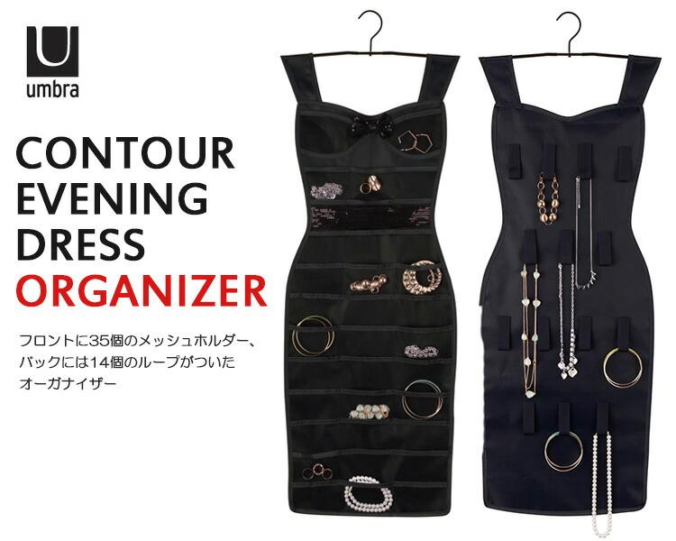 Interior Flaner Shop Umbra Countour Evening Dress Black Contour