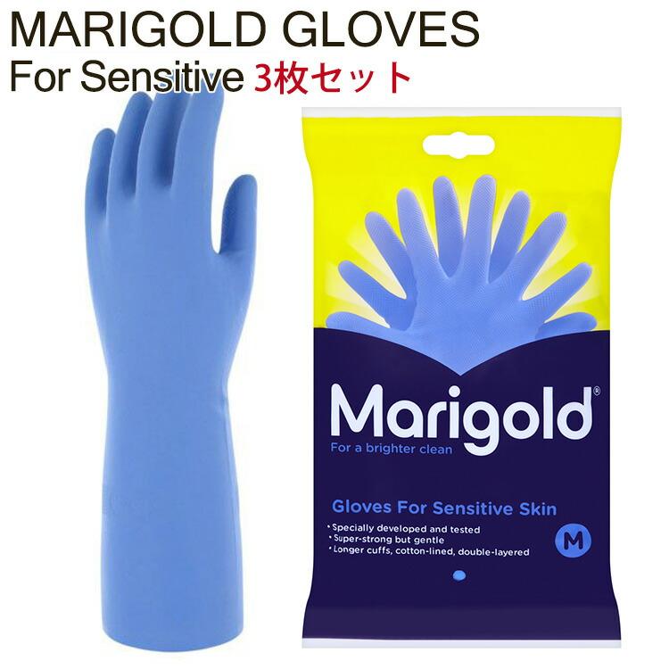 MARIGOLD GLOVES
