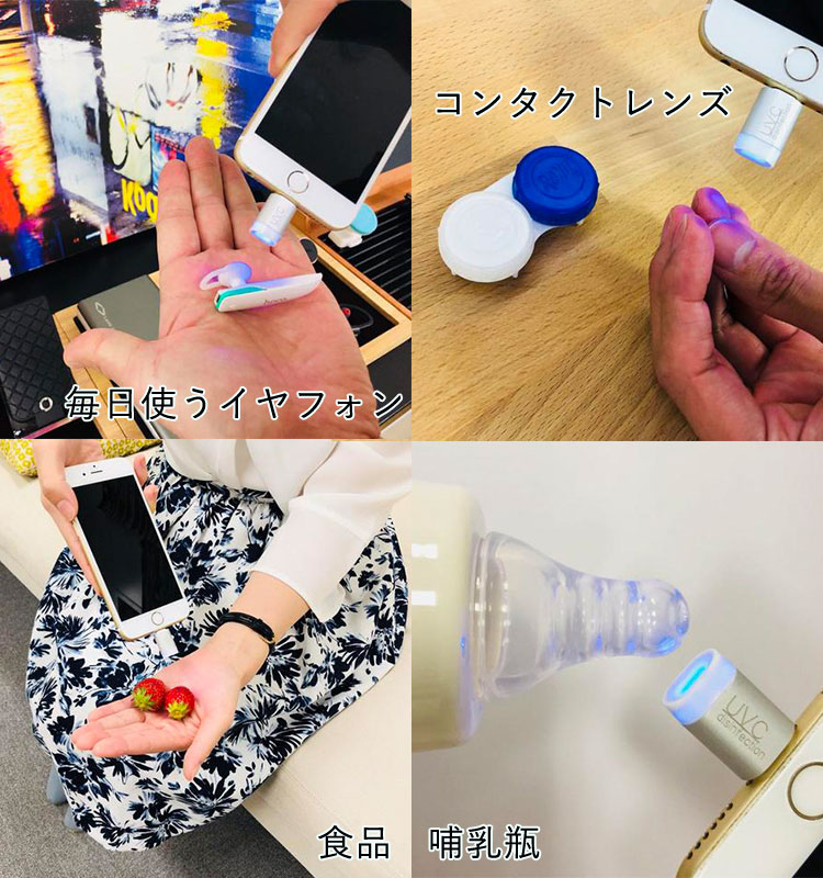 ピカッシュ UV除菌ライト iPhone用