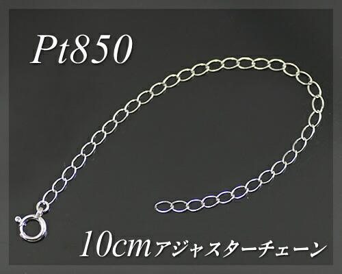 プラチナ アジャスターチェーン10cm イエローゴールド・ホワイトゴールド・ピンクゴールド 日本製