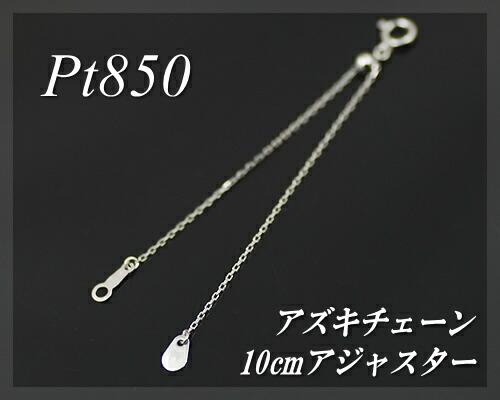 プラチナアジャスターチェーン アズキ スライド式10cm イエローゴールド・ホワイトゴールド・ピンクゴールド 日本製