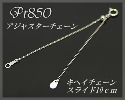 プラチナアジャスターチェーン キヘイ スライド式10cm イエローゴールド・ホワイトゴールド・ピンクゴールド 日本製