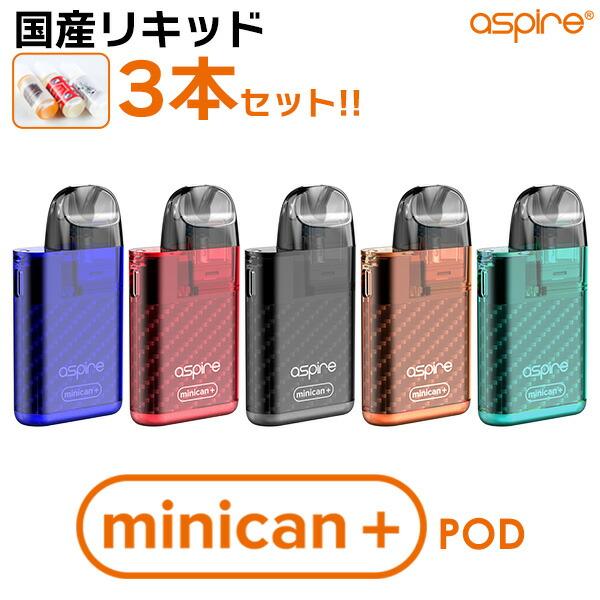 Aspire Minican+ POD アスパイア ミニカン+ ポッド Minican Plus ミニカン プラス 電子タバコ vape pod pod型 初心者 おすすめ 味重視 コンパクト メール便無料