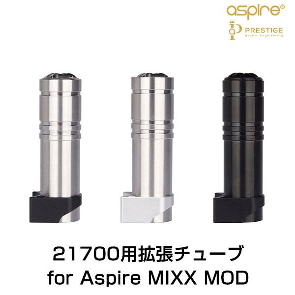 21700拡張チューブ for Aspire MIXX MOD アスパイア ミックス モッド 21700 バッテリー エクステンション チューブ