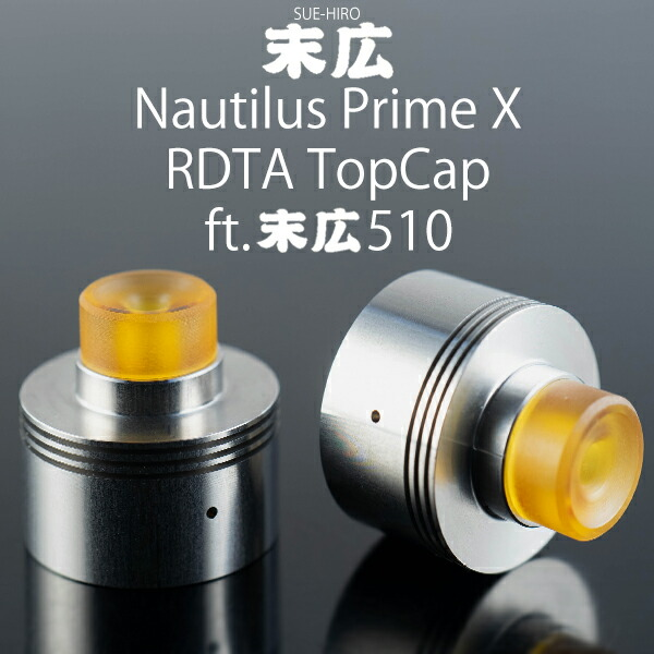 末広 Aspire Nautilus PrimeX RDTA トップキャップ ウルテム510ドリップチップセット すえひろ vape ノーチラスプライム X アスパイア