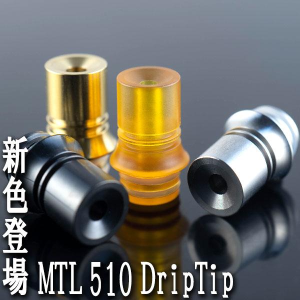 当店オリジナル MTL専用 510ステンレスドリップチップ 電子タバコ vape ドリップチップ 510 ドリチ ステンレス MTL たばこ ドリチ