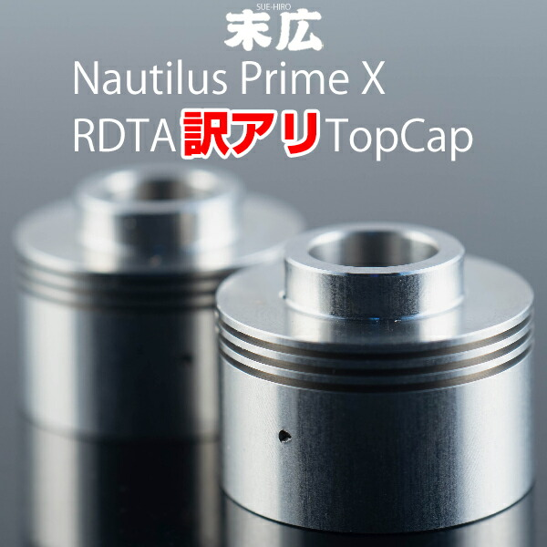 【訳あり】末広 Aspire Nautilus PrimeX RDTA トップキャップ すえひろ 電子タバコ vape ノーチラスプライム X アスパイア プライムX