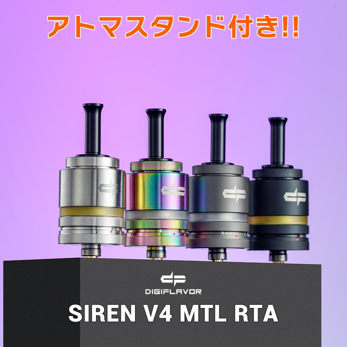 Digiflavor SIREN V4 MTL RTA デジフレーバー サイレン V4 MTL RTA 電子タバコ vape アトマイザー RTA 直径 22mm シングル MTL 味重視 Digiflavor GTA SIREN V4 S4 RTA