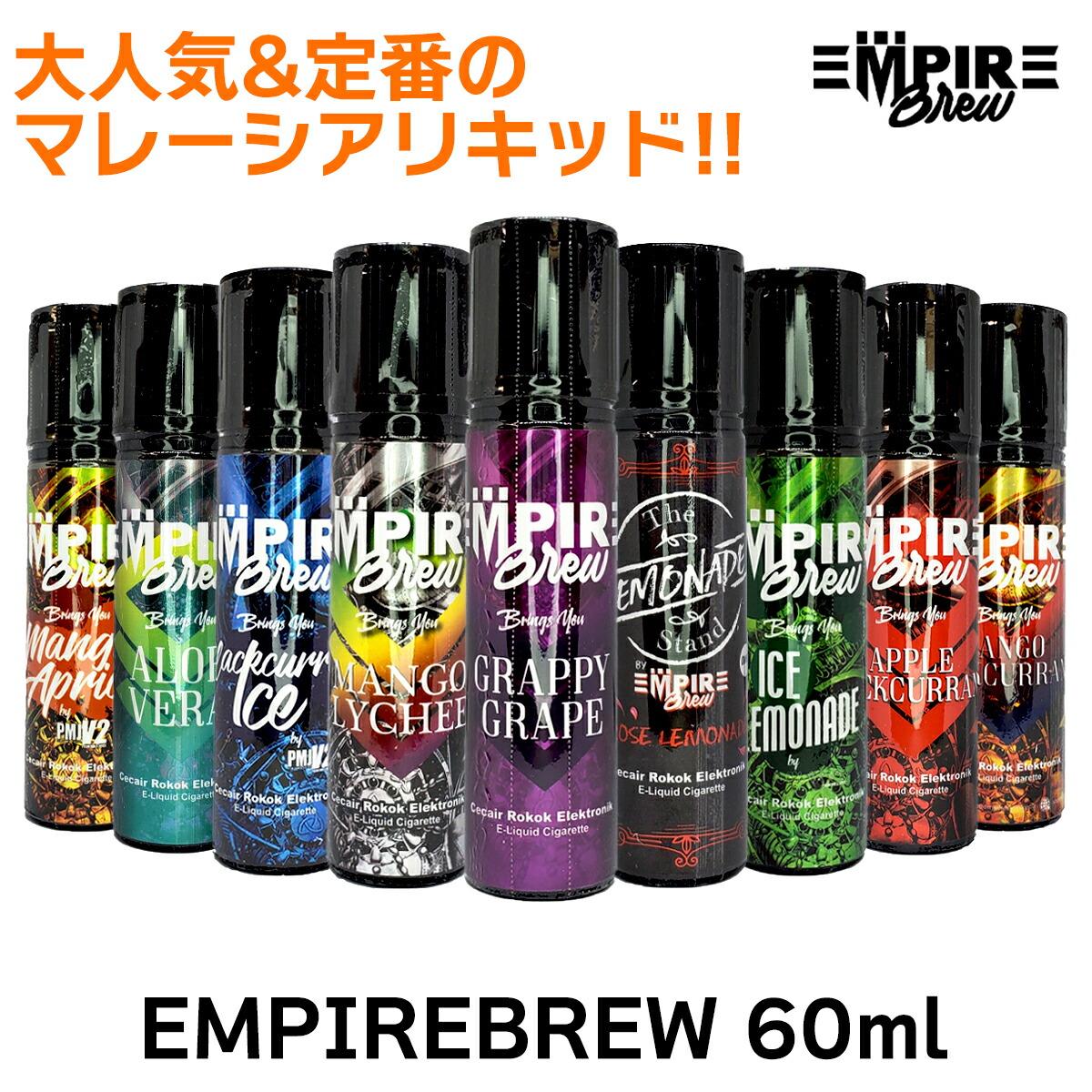 EMPIRE BREW エンパイア ブリュー 高コスパ 60ml vape リキッド  vapeリキッド フルーツ メンソール EMPIRE BREW エンパイア ブリュー