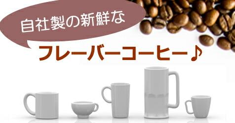 自社製のフレーバーコーヒー
