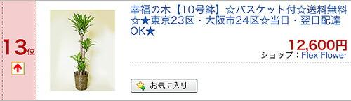 massan10-no13.jpg