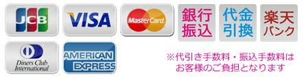 クレジットカード一覧