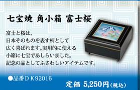 七宝焼 角小箱 富士桜