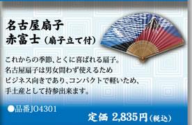 名古屋扇子 赤富士(扇子立て付)