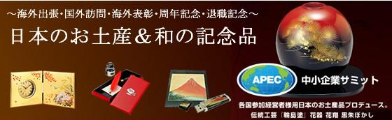 日本のお土産&記念品