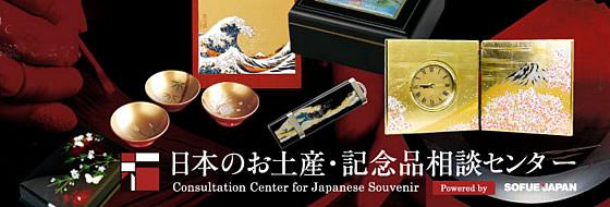 日本のお土産・記念品