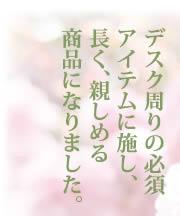 会津塗り 桜爛漫シリーズ