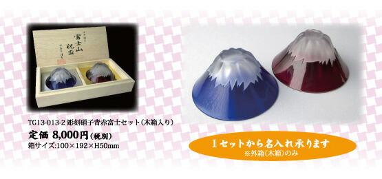手づくり江戸硝子 富士山 祝盃