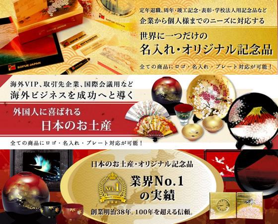 日本のお土産・和の記念品