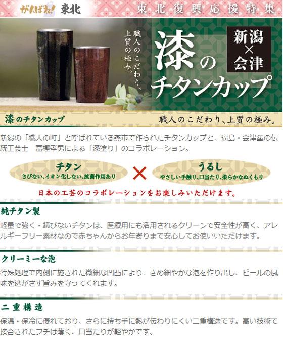 新潟×会津「漆のチタンカップ」