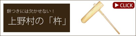上野村の杵