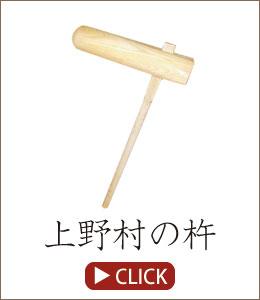 上野村の杵はコチラからどうぞ!