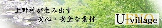 上野村の杵と臼