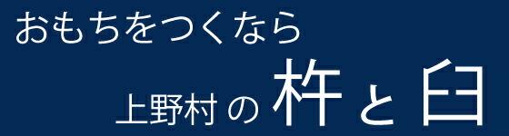 おもちをつくなら上野村の杵と臼